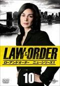 LAW&ORDER/ロー・アンド・オーダー<ニューシリーズ1> vol.10