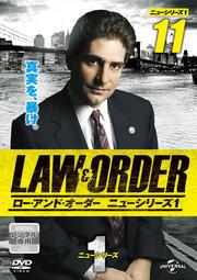 LAW&ORDER/ロー・アンド・オーダー<ニューシリーズ1> vol.11