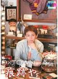 連続ドラマ D×TOWN 6「痕跡や」