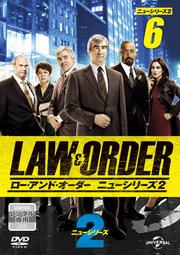 LAW&ORDER/ロー・アンド・オーダー<ニューシリーズ2> vol.6