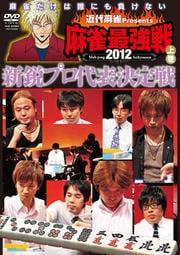 近代麻雀 presents 麻雀最強戦2012 新鋭プロ代表決定戦 上巻