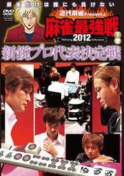 近代麻雀 presents 麻雀最強戦2012 新鋭プロ代表決定戦 下巻