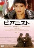 ピアニスト (2010年韓国)