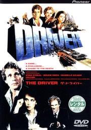 ザ・ドライバー <HDリマスター版>