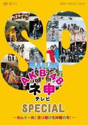 AKB48 ネ申テレビ SPECIAL〜メンソーレ!走り続けろ沖縄の冬〜