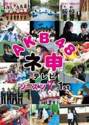 AKB48 ネ申テレビ シーズン7 1st