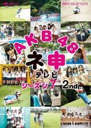 AKB48 ネ申テレビ シーズン7 2nd