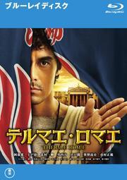 【Blu-ray】テルマエ・ロマエ