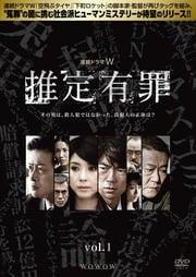 連続ドラマW 推定有罪 Vol.1