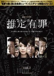 連続ドラマW 推定有罪 Vol.2
