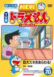 NEW TV版 ドラえもん VOL.70