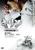 キリン POINT OF NO-RETURN! ディレクターズ・カット 後篇