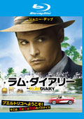 【Blu-ray】ラム・ダイアリー