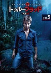 トゥルーブラッド <サード・シーズン> Vol.5