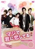 マジで君に恋してる <台湾オリジナル放送版> Vol.1