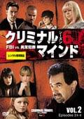 クリミナル・マインド FBI vs. 異常犯罪 シーズン6 Vol.2