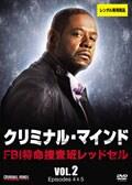 クリミナル・マインド FBI 特命捜査班レッドセル Vol.2