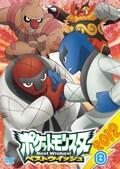 ポケットモンスター ベストウイッシュ 2012 第8巻