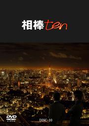 相棒 season 10 10