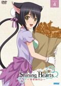 シャイニング・ハーツ〜幸せのパン〜 Volume.4