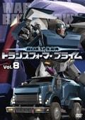 超ロボット生命体 トランスフォーマー プライム Vol.8