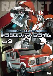 超ロボット生命体 トランスフォーマー プライム Vol.9