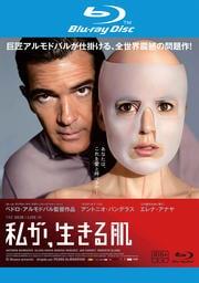 【Blu-ray】私が、生きる肌