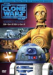 スター・ウォーズ:クローン・ウォーズ <フォース・シーズン> VOLUME 2