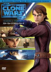 スター・ウォーズ:クローン・ウォーズ <フォース・シーズン> VOLUME 4