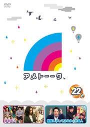 アメトーーク! 22 side-メ