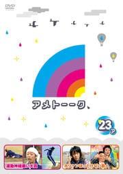 アメトーーク! 23 side-ア