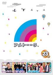 アメトーーク! 23 side-メ