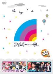 アメトーーク! 24 side-メ