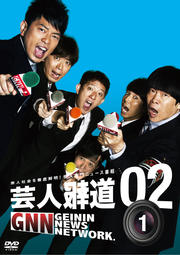 芸人報道 2-1