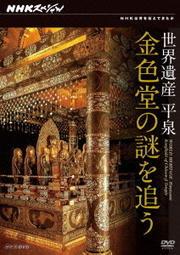 NHKスペシャル 世界遺産