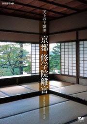 天上の王朝美 京都 修学院離宮