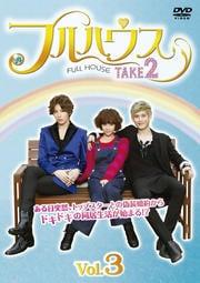 フルハウスTAKE2 DVD vol.3