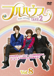フルハウスTAKE2 DVD vol.8