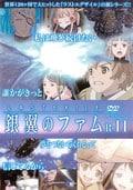 LASTEXILE 銀翼のファム R-11(最終巻)