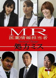 MR 医薬情報担当者 処方ミス second stage