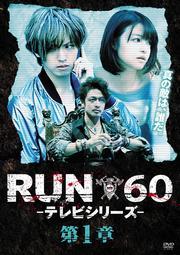 RUN60 -テレビシリーズ- 第一章
