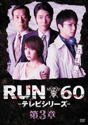 RUN60 -テレビシリーズ- 第三章