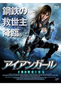 【Blu-ray】アイアンガール