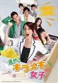 進め!キラメキ女子 Vol.8