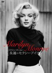 マリリン・モンロー/永遠のセクシーアイコン