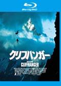 【Blu-ray】クリフハンガー <DTS版>