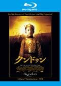 【Blu-ray】クンドゥン