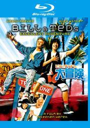【Blu-ray】ビルとテッドの大冒険
