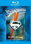 【Blu-ray】スーパーマン