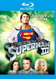 【Blu-ray】スーパーマンIII 電子の要塞